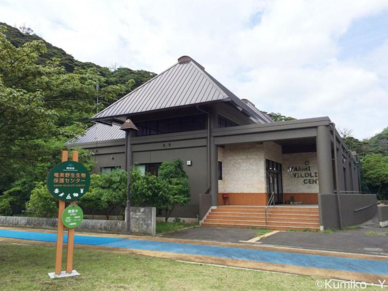 奄美野生生物保護センター